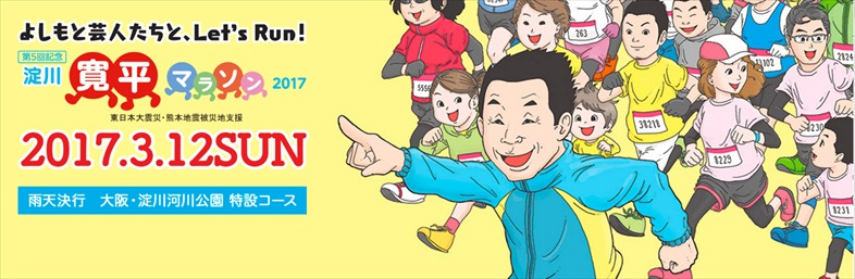 寛平マラソンバナー.jpg