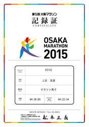 大阪マラソン2,015記録_ページ_1.jpg