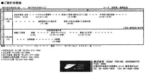社員旅行日程.jpg