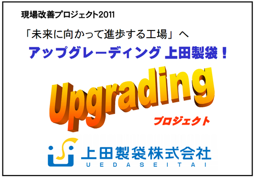 upgrading.png